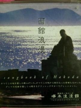 CD【GLAY】函館浪漫.癒し系クラシック