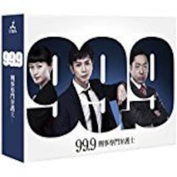 ■DVD『99.9 刑事専門弁護士 DVD-BOX』松本 潤(嵐・ジャニーズ)