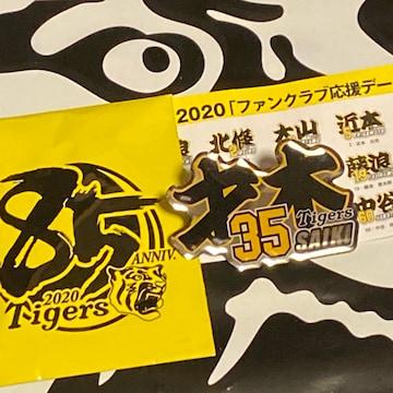 阪神タイガース/FC限定2020ファンクラブ応援デ-ピンズ 35才木浩人/新品