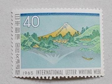 【未使用】1965年 国際文通週間 三坂水面 1枚
