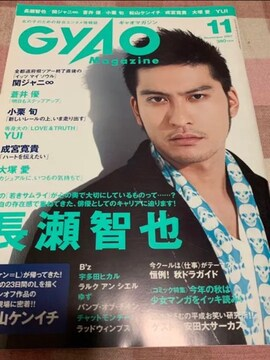 ★1冊/GyAO 2007.11