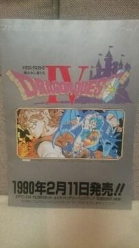 貴重!当時モノ ファミコン ドラクエ�W カタログ(パンフレット) 1990 ラスト出品