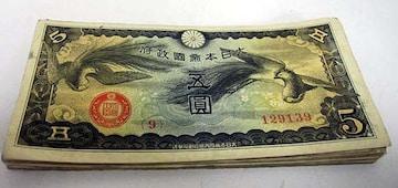 紙幣 五円札軍票 20枚セット☆値下お買得