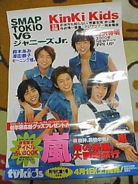 送料込み〓嵐〓Myojo〓2000年5月号〓非売品ポスター
