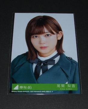 欅坂46 アンビバレント 生写真1枚 尾関梨香