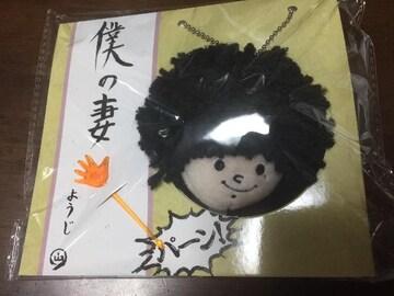 丸山隆平主演舞台「泥棒役者」グッズ★モジャストラップ