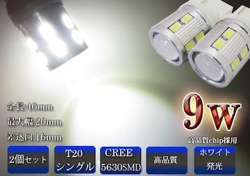 RB1 RB2 オデッセイ 9w バックランプ T20 バック球 LED ホワイト