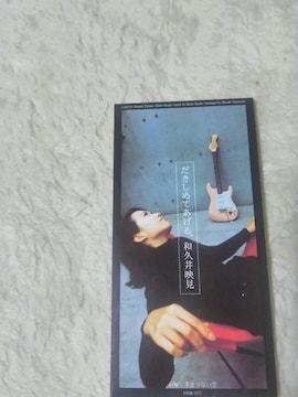 CDs 和久井映見 だきしめてあげる c/w 手をつないで '97/1