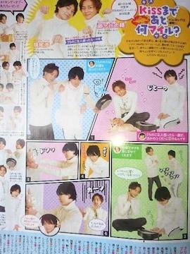 Kis-My-Ft2★2016年2/6〜2/12号★TVガイド