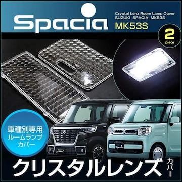スペーシア スペーシアカスタム SPACIA MK53S ルームランフ