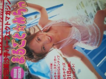 安田美沙子パーフェクトマガジン「まるごと☆みちゃ」