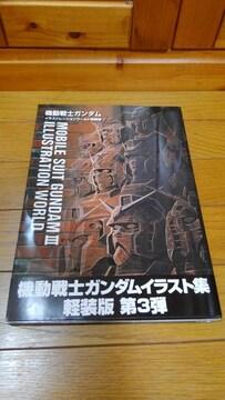 機動戦士ガンダムイラストレーションワールド