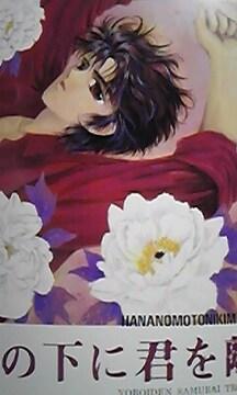 鎧伝サムライトルーパー同人誌 当遼 平ゆり様「花の下に君を離れ2」