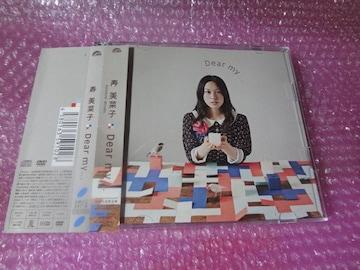 掘CD 帯付き良品 寿美菜子 Dear my..初回DVD付