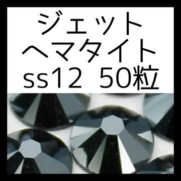 【50粒ジェットヘマタイトss12】正規スワロフスキー