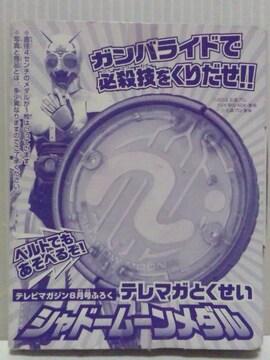 新品即決!テレビマガジン限定シャドームーンメダル