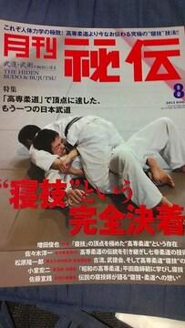 月刊 秘伝2012年8月号※送料込にて♪