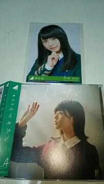 欅坂46 二人セゾン タイプB