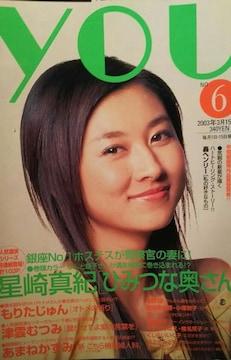 菊川怜【you】2003年3月15日号