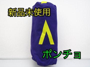 新品未使用☆嵐 AROUND ASIA AAA★ポンチョ