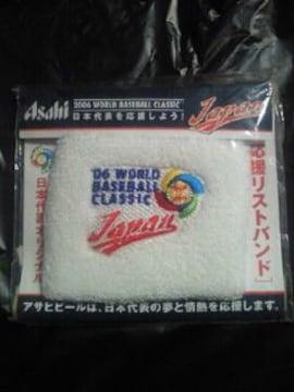 野球 日本代表 JAPAN アサヒビール 限定 WBC 優勝 リストバンド ホワイト