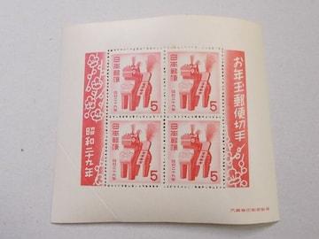 【未使用】年賀切手 昭和29年用三春駒 小型シート 1枚