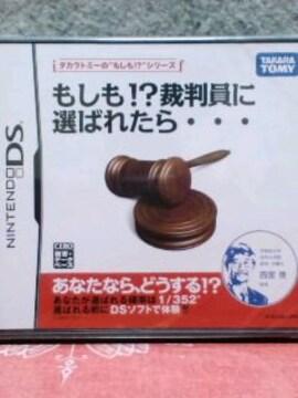 [送料無料・未開封] DS/もしも!?裁判員に選ばれたら・・・