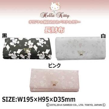 ☆ab◆ハローキティ HELLO KITTY 長財布 HK52-8 ピンク