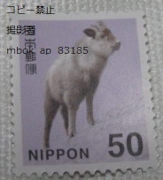 50円普通切手新品未使用★ポイント切手金券支払い可