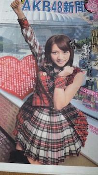 AKB48新聞2012年9月号新体制スタート 高橋みなみ