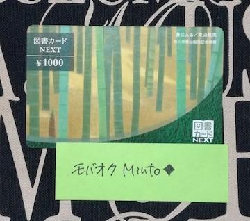 図書カードNEXT1000円分東山魁夷◆モバペイ歓迎
