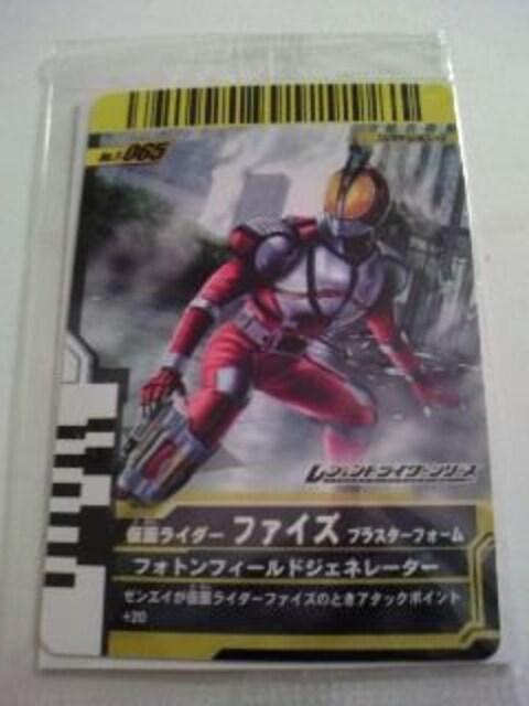 ガンバライド非売品[T065/SPファイズ]フィギュア購入特典  < トレーディングカードの