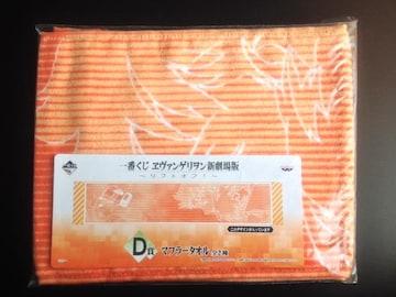 一番くじ エヴァンゲリヲン 新劇場版 D賞 マフラータオル 未開封