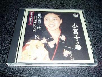 CD「小宮エミ/心歌~安光の詞曲集より」小宮四朗安光 シロー安光