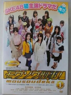 SKE48 初回限定特装版 2DVD モウソウ刑事 初主演ドラマ