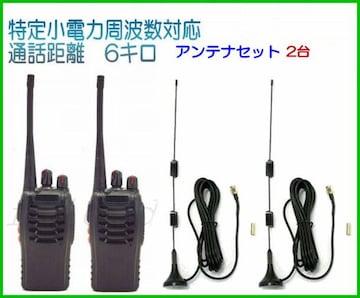 特定小電力 16ch トランシーバー & 専用アンテナ セット 2台組