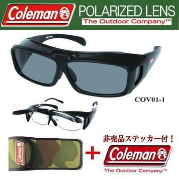 【送料無料】コールマン 偏光オーバーグラス COV01-1/ケース付CM