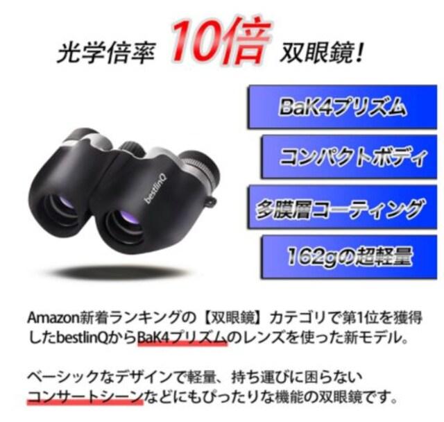 双眼鏡10x22 ブラック < 家電/AVの