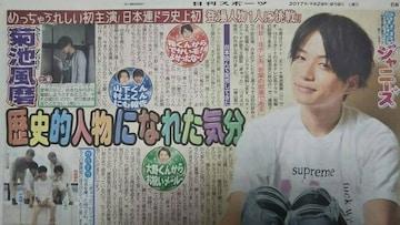 Sexy Zone 菊池風磨◇2017.9.9日刊スポーツ Saturdayジャニーズ