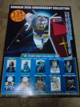 ガンダム、劇場版DVD宣伝用ポスター