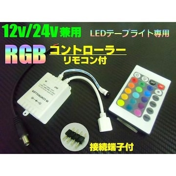 送料無料!RGBレインボーLEDテープライト用/ユニット・リモコン付