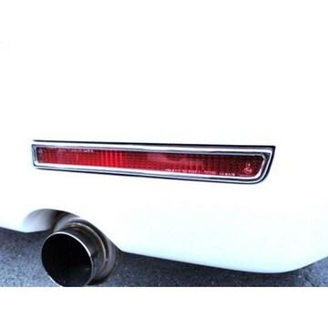 三菱 メッキ リフレクター リアバンパー ライト ランプ リング  グランディス NA4W