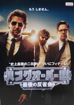 中古DVDハングオーバー!!!最後の反省会  ('13米)