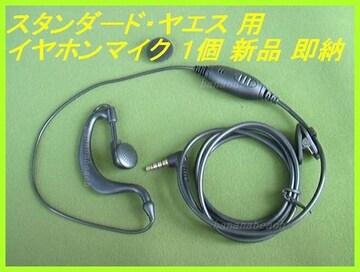 スタンダード 対応 耳掛式 イヤホンマイク L型 1ピン 新品