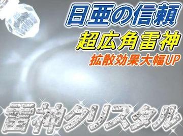 2個†T10日亜超広角雷神クリスタルLED オデッセイ ワゴンR パレット ライフ ラパン