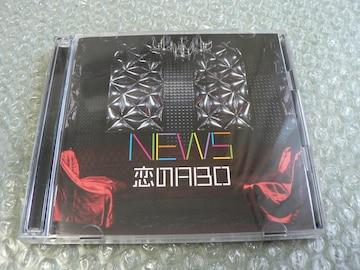 NEWS『恋のABO』初回限定盤【CD+DVD】LIVE映像収録/他にも出品中