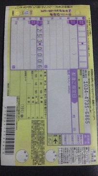 ヤマト運輸、クロネコ 宅急便タイムサービス翌朝10時発送用伝票10枚
