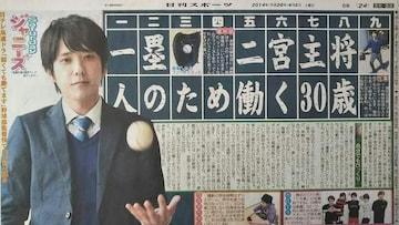 嵐 二宮和也◇2014.4.5日刊スポーツ Saturdayジャニーズ