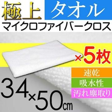 マイクロファイバークロス お掃除タオル5枚 34×50cm 白 ro012