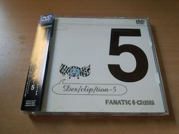 ファナティック・クライシスDVD「des[clip]tion-5 FANATICCRISIS